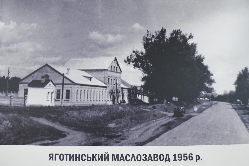 Яготинский маслозавод в 1956 году. Источник фото: mir-mak.livejournal.com