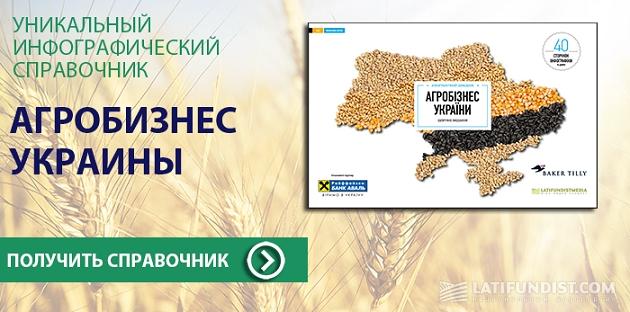 Скачать уникальный инфографический справочник «Агробизнес Украины»