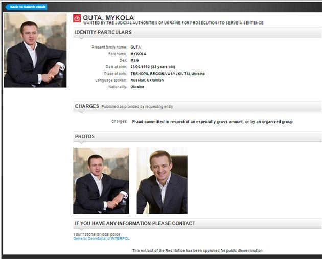 Гуту разыскивает Интерпол. Фото: www.interpol.int