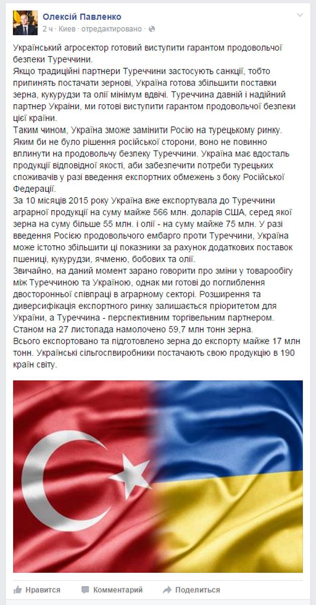 Цитата на официальной станице Алексея Павленко