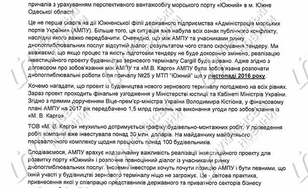 Официальное письмо к АМПУ от «М.В.Карго»