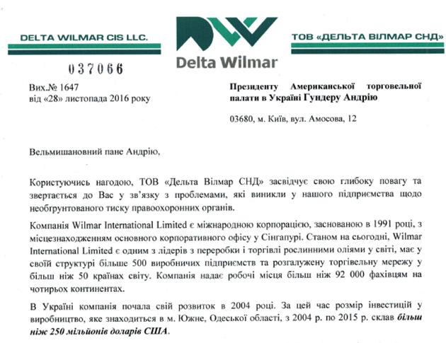 Обращение «Дельта Вилмар СНГ» к президенту Американской торговой палаты