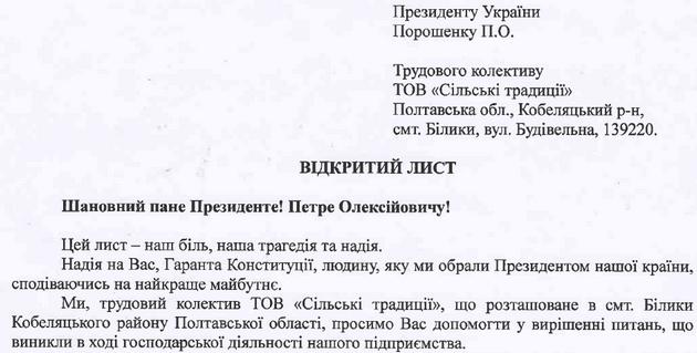 Письмо трудового коллектива свинокомплекса Сельские традиции Президенту Украины