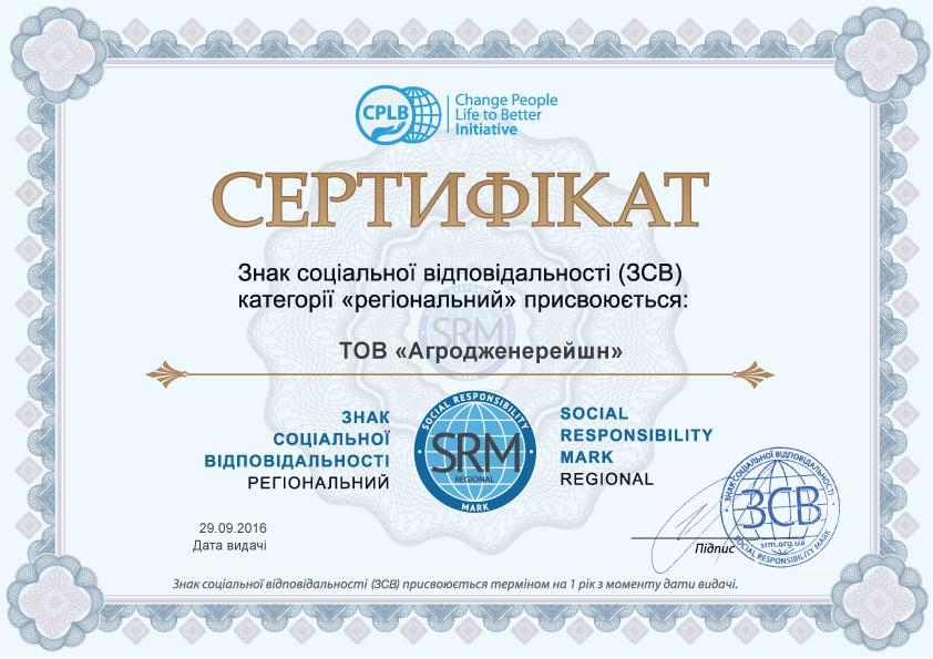 Сертификат AgroGeneration Знак Социальной Ответственности