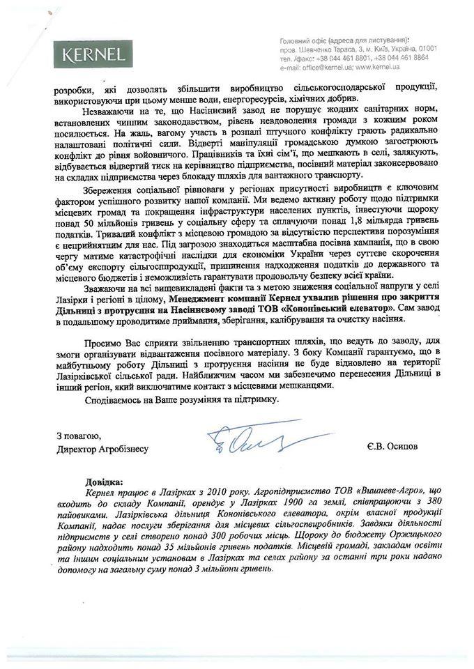 Письмо компании Кернел председателю Полтавской ОГА