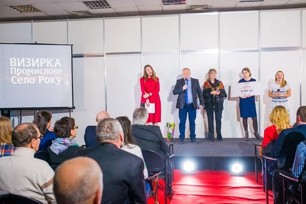 На церемонии награждения Визирка была названа «Промышленным Селом Года»