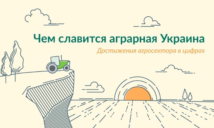 Смотреть по теме: Чем славится аграрная Украина