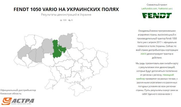 Карта Fendt 1050 Vario на украинских полях