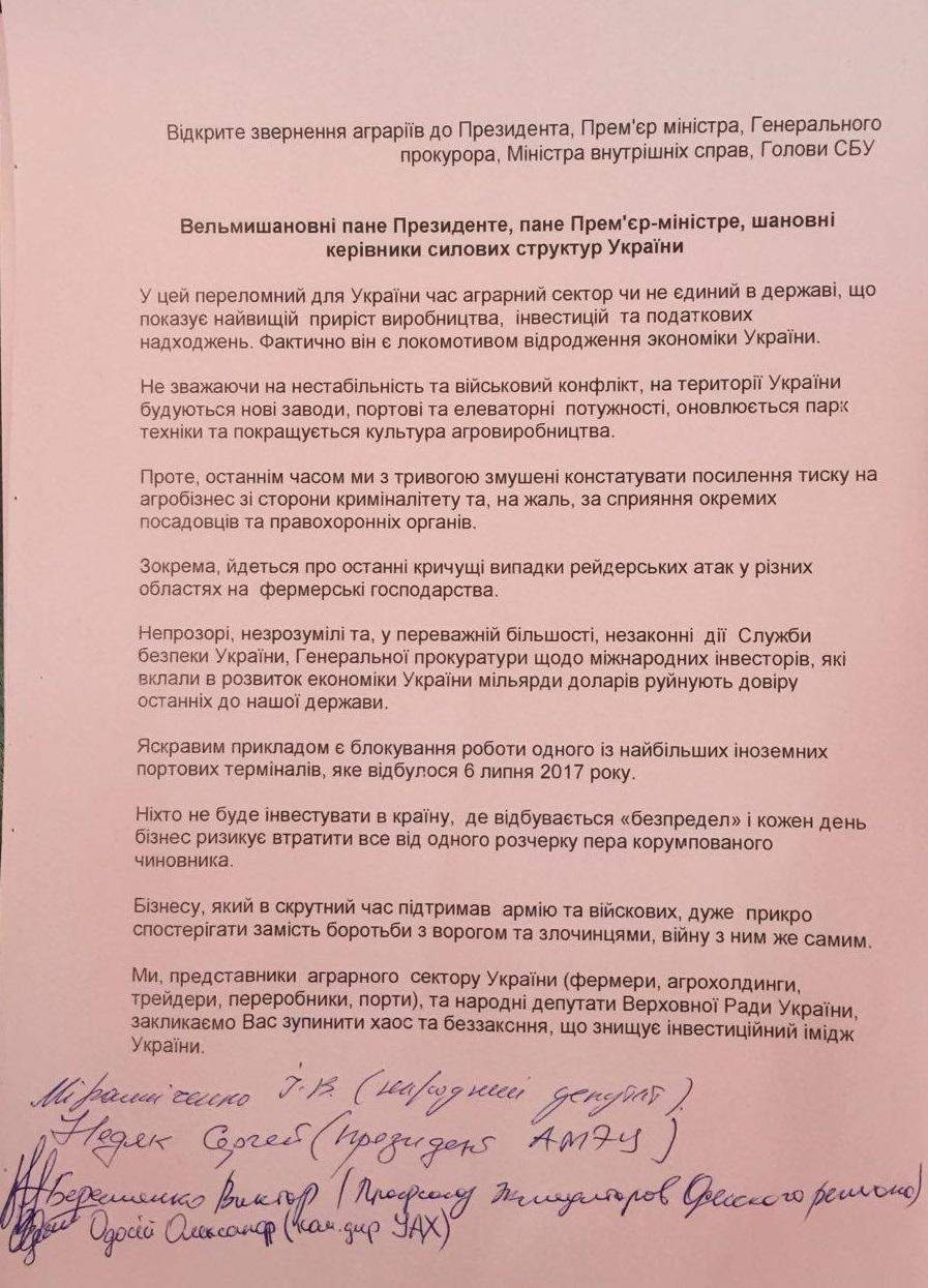 Обращение аграриев к Президенту, премьер-министру, генеральному прокурору, МВД, СБУ