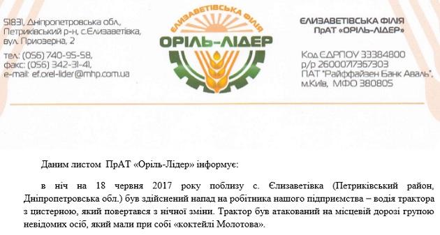 Заявление компании «Орель-Лидер»