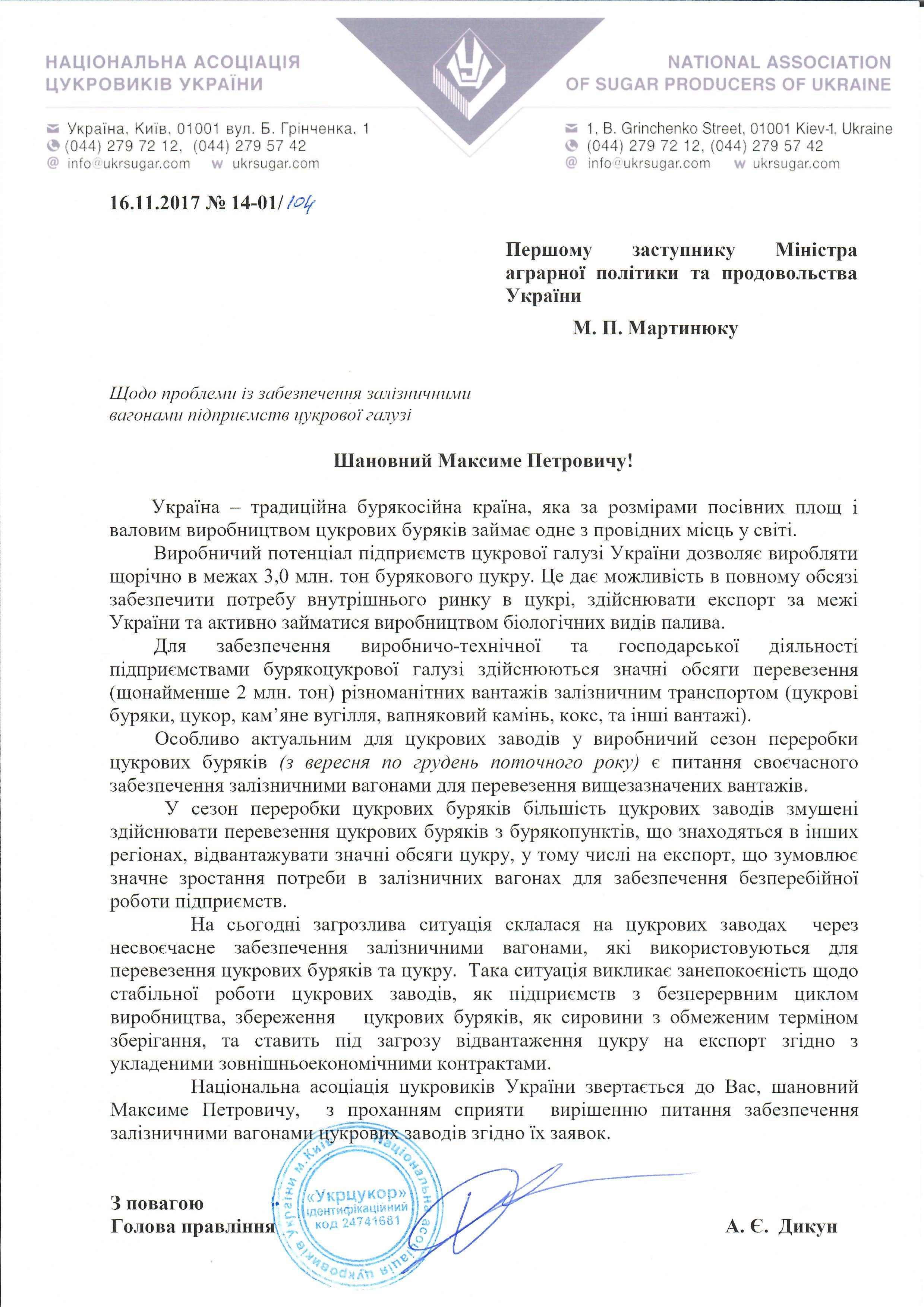 Обращение ассоциации к Максиму Мартынюку