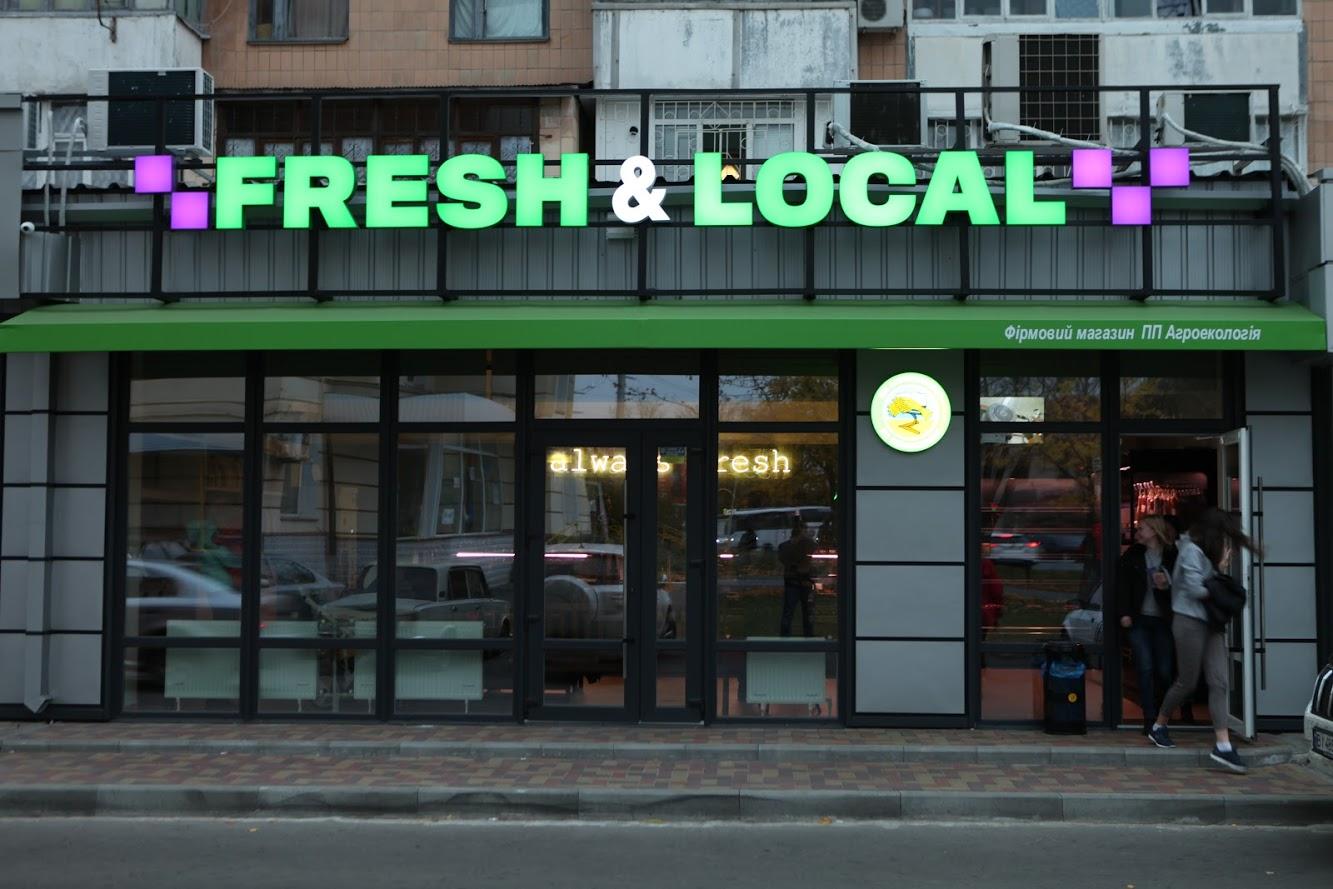 Фирменный магазин предприятия «Агроэкология» в городе Полтава