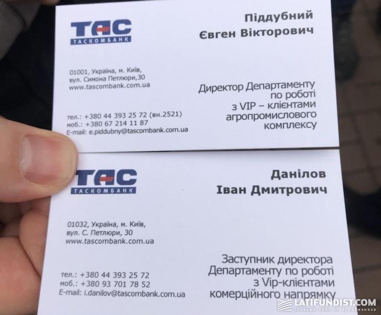 Контактные лица «ТАСкомбанка» по урегулированию спорных вопросов с фермерами