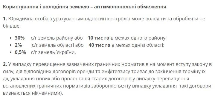 Предложения ВАР и аграрных ассоциаций о введении рынка земли в Украине в 2018 году