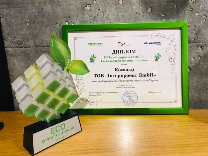 «Интерпроект GmbH» получил награду «Экотрансформация-2019» от Форума стейкхолдеров зеленых изменений