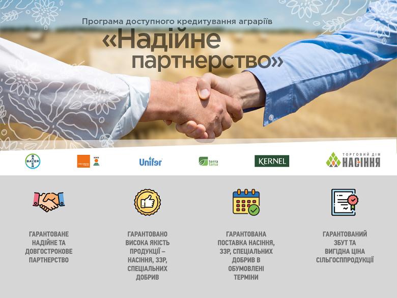 Программа доступного кредитования сельхозпроизводителей «Надежное партнерство»