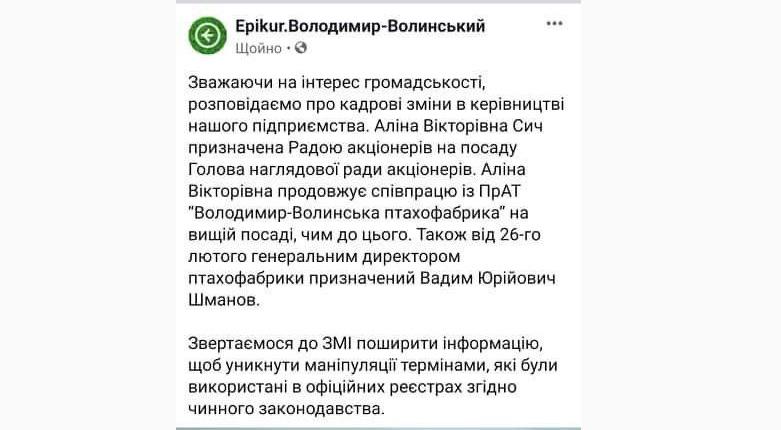 Скрин удаленной публикации пресс-службы компании «Владимир-Волынской птицефабрики» в Facebook