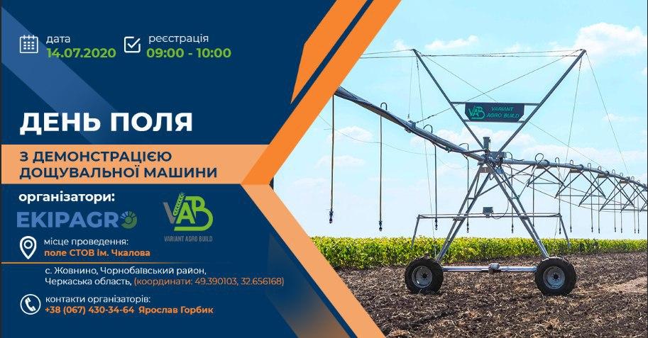 Компания «Вариант Агро Строй» и «Экипагро» приглашают 14 июля 2020 г. посетить День поля