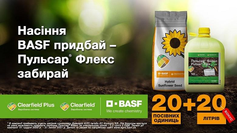 Акция для конечных потребителей BASF