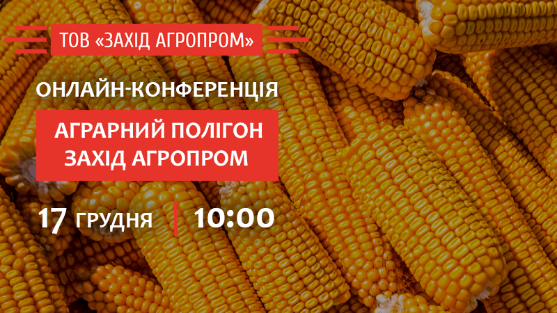 Онлайн-конференция Аграрный Полигон