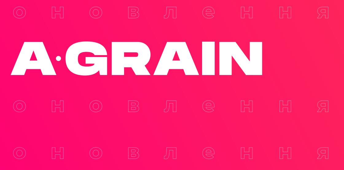 Agrain rebranded