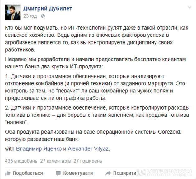 Дмитрий Дубилет про IT