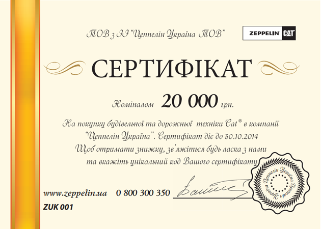 Скидочный сертификат от «Цеппелин-Украина» на приобретение техники Caterpillar