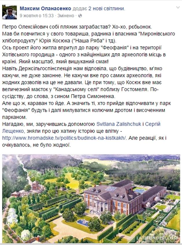 Где живет Косюк