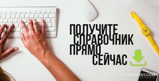 Скачать уникальный инфорграфический справочник «Агробизнес Украины»