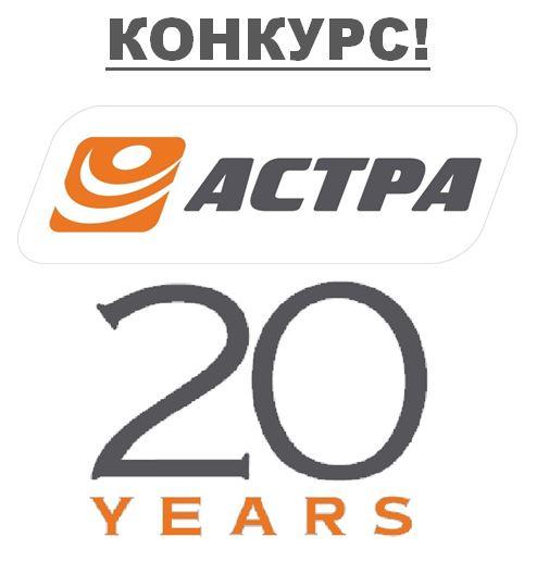 АСТРА объявляет конкурс к 20-летнему юбилею!