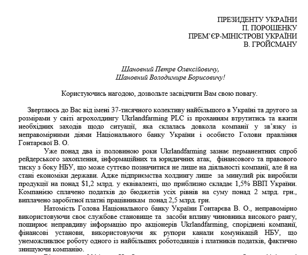 Письмо Олега Бахматюка к Президенту Украины
