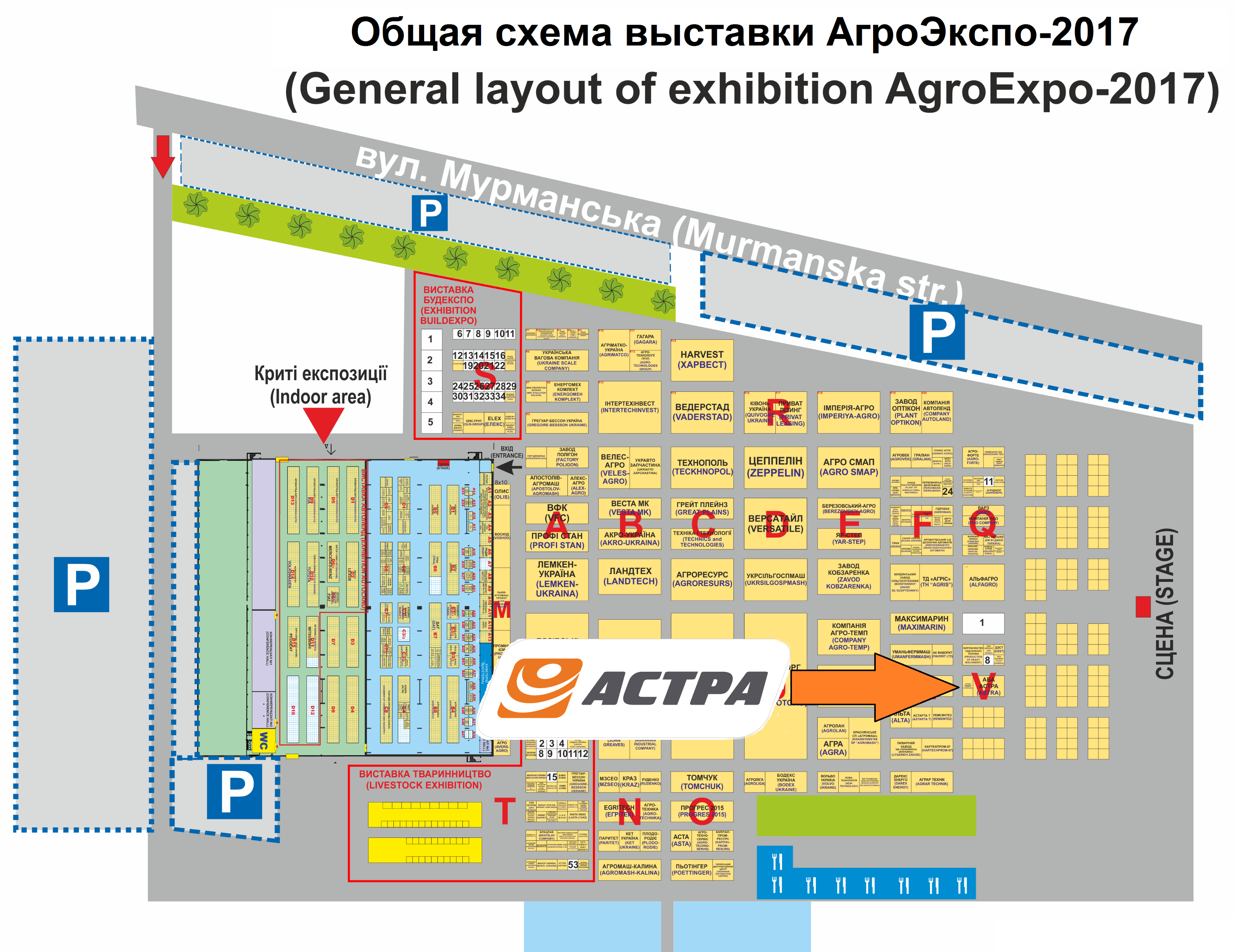 Схема размещения стенда АСА «Астра»