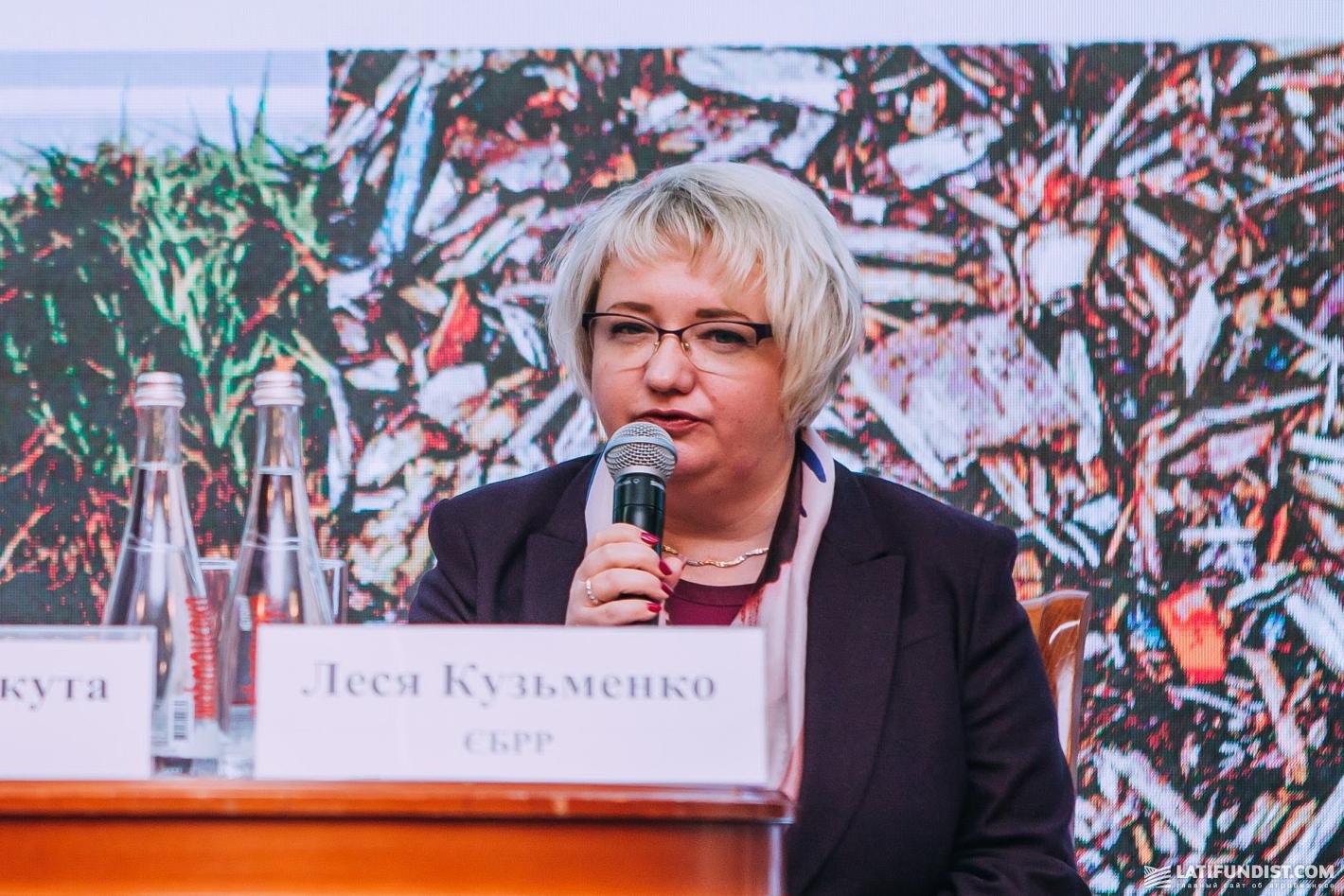 Леся Кузьменко, ассоциированный директор, заместитель главы ЕБРР в Украине