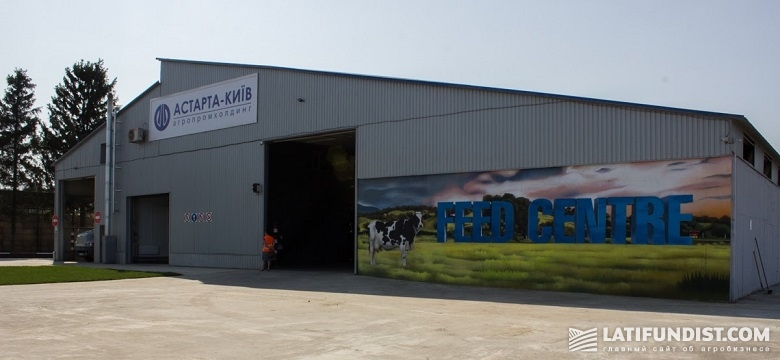 Astarta's feed centre