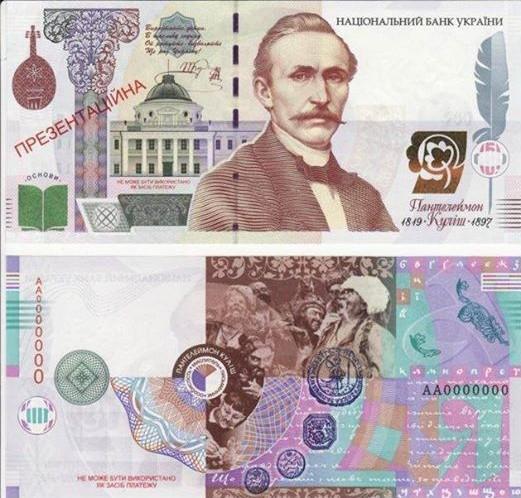 Так возможно будут выглядеть 1000 гривен