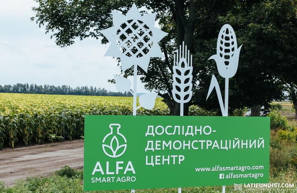 Опытно-демонстрационный центр ALFA Smart Agro