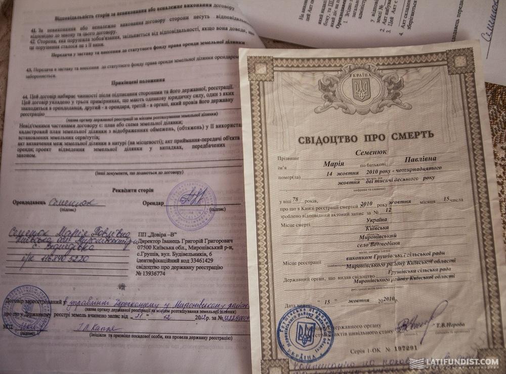 Свидетельство о смерти матери Любови Гриценко и договор аренды земли