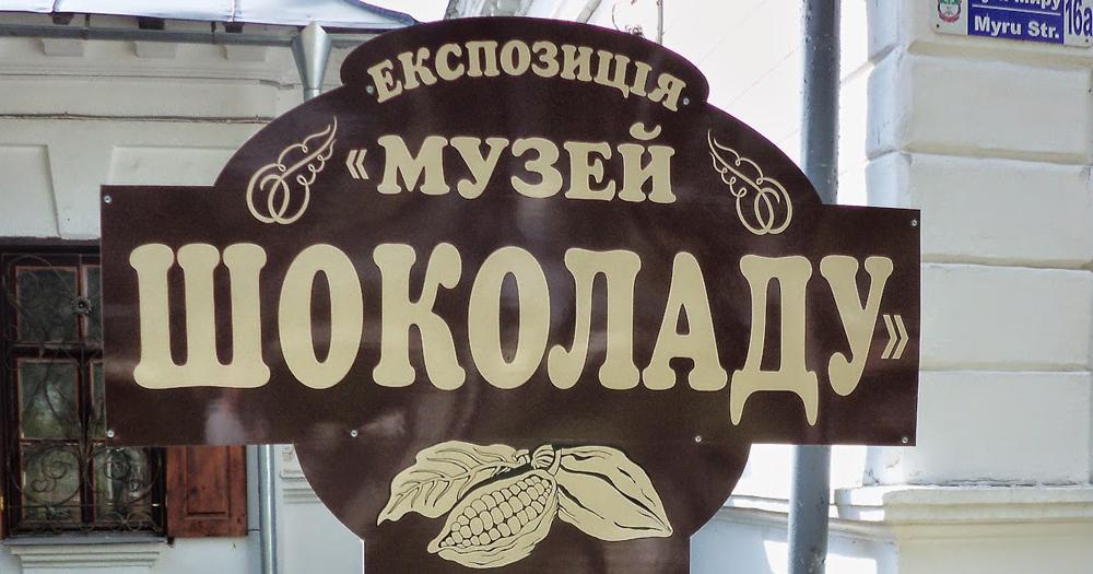 Музей шоколада в г. Тростянец (Сумская область)