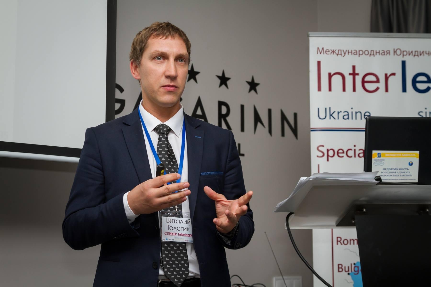 Виталий Толстик, адвокат Interlegal