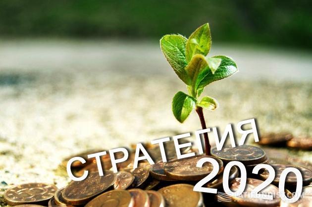 Стратегии развития сельскохозяйственного сектора и сельской местности