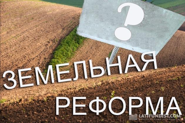 В меньшей степени министерство преуспело в систематизации земельных отношений.