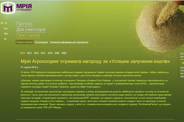 Скриншот сайта Мрии