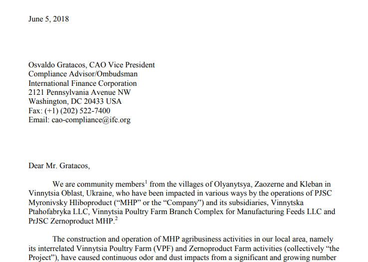 Официальная жалоба на МХП во Всемирный банк