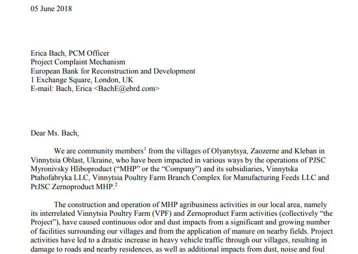 Официальная жалоба на МХП в Европейский банк реконструкции и развития