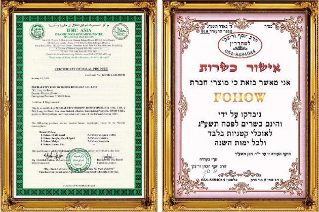 Сертификаты кошерности и халяль