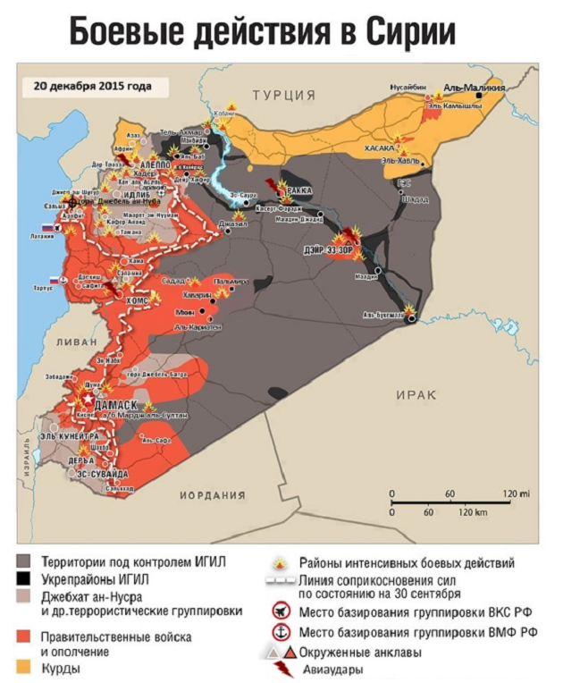 Карта боевых действий в Сирии по состоянию на 20.12.2015 г.