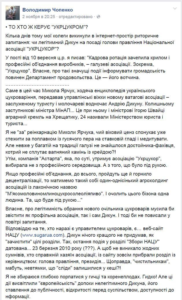 Комментарий Владимира Чопенко