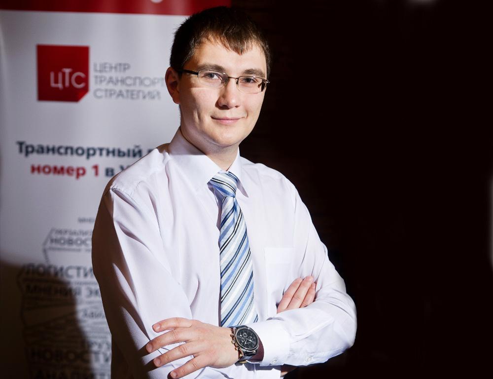 Андрей Шкляр, руководитель экспертного направления независимого информационно-консалтингового центра «Центр транспортных стратегий»