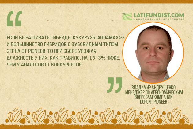 Менеджер по агрономическим вопросам компании DuPont Pioneer Владимир Андрущенко