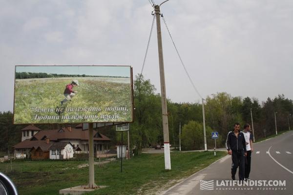 Бигборд на выезде из Воронькова: «Земля не принадлежит человеку, человек принадлежит земле»